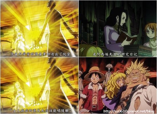 海賊王SP-黃金之心-07