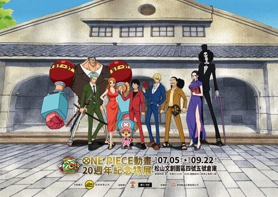ONE PIECE動畫20週年紀念特展 海賊展 航海王展.jpg