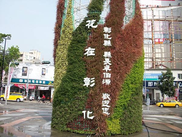 彰化車站前花卉火炬綠柱意象裝置