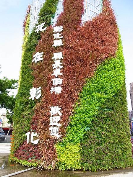 花在彰化綠柱