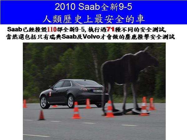 SAAB 9-5麋鹿撞擊.jpg