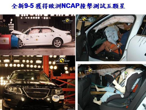 SAAB  新9-5 NCAP五顆星.jpg
