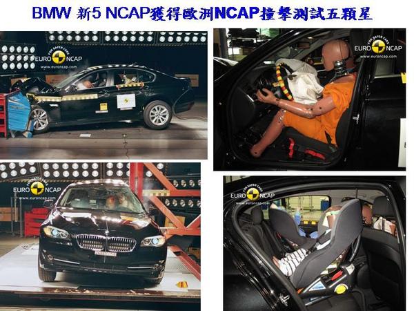 BMW 新5NCAP五顆星.jpg