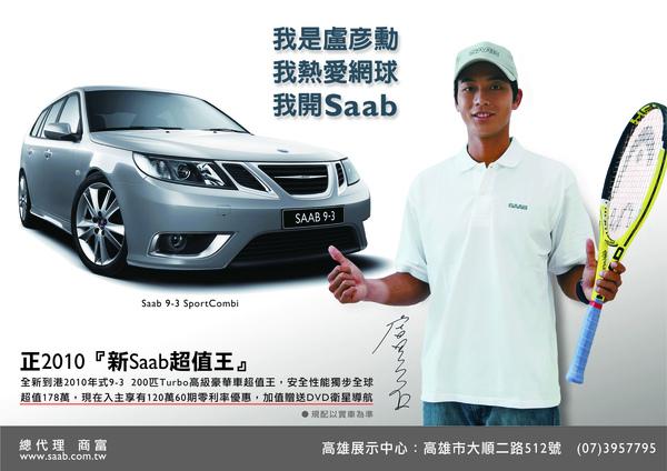 2010年9-3五門轎旅車促銷案-盧彥勳-高雄.jpg