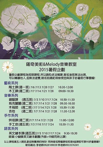 2015暑假課表