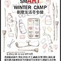 2015冬令營DM.jpg