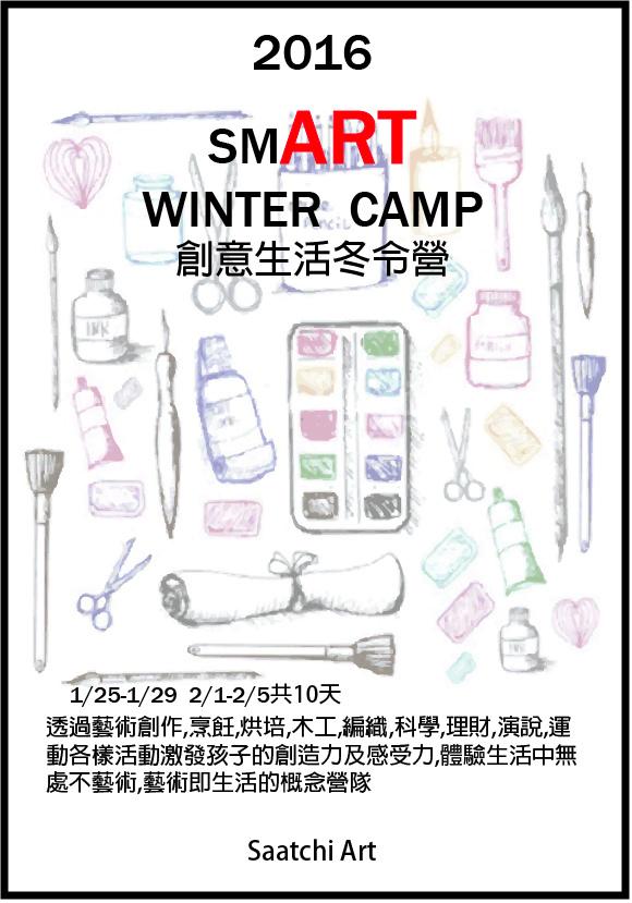 2016冬令營DM.jpg