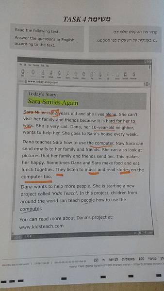 以色列小五英語考卷