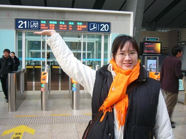 我要搭這班車去天津