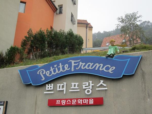 小法蘭西主題村
