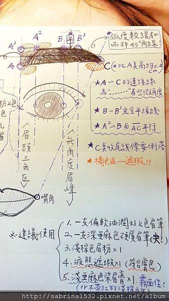 韓式自然眉局部圖.jpg