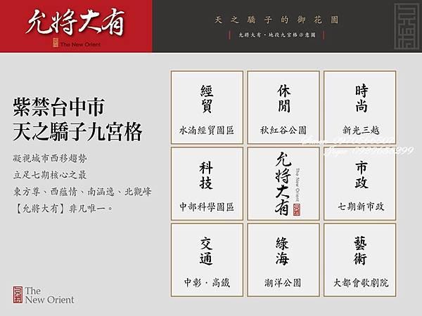 允將大有 台中七期 (10).jpg