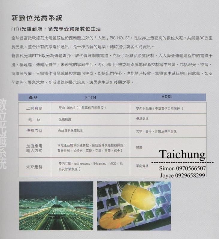 台中七期順天夏朵 (16).jpg