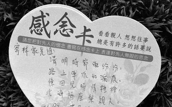 2011清明感念卡.jpg