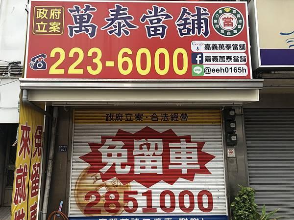 嘉義當舖借款2 (2).jpg