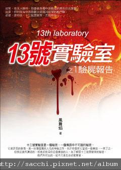 13號實驗室 01 驗屍報告.jpg