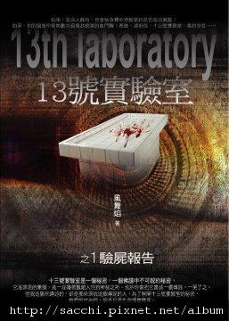 13號實驗室 01 驗屍報告-2.jpg