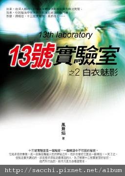 13號實驗室 02 白衣魅影.jpg
