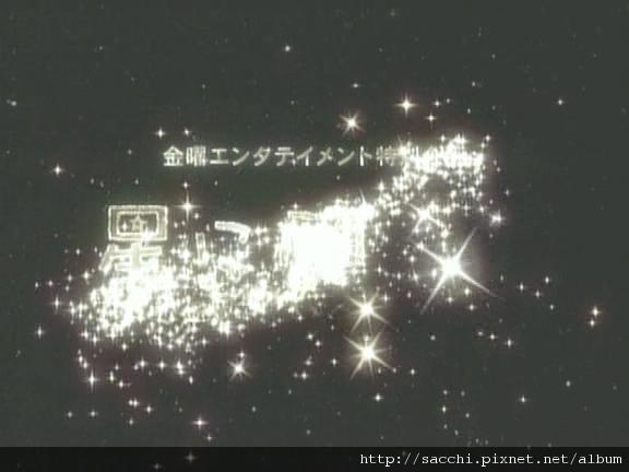 ★星に願いを015