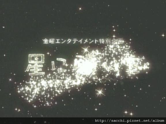 ★星に願いを016