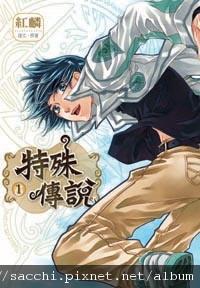 ◆特殊傳說 1 ◆漫畫版.jpg