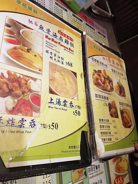翠苑茶餐廳 菜單