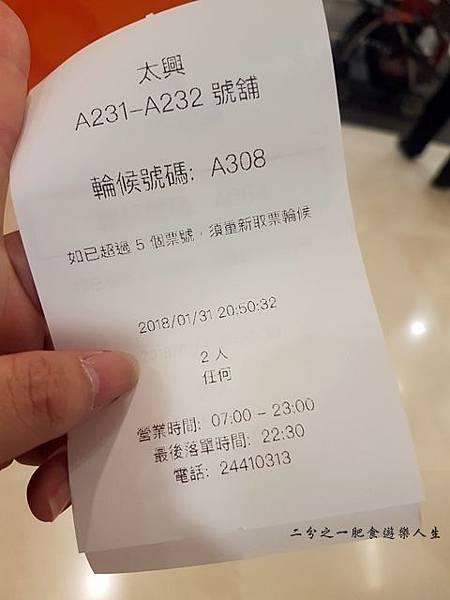 香港 太興