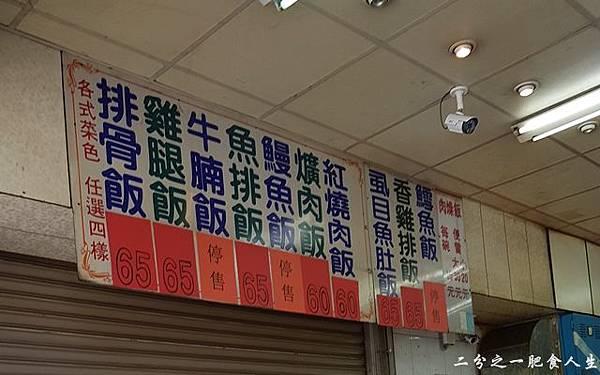 双成排骨專賣店 菜單