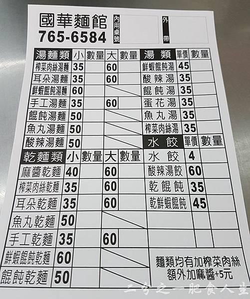國華麵館 菜單