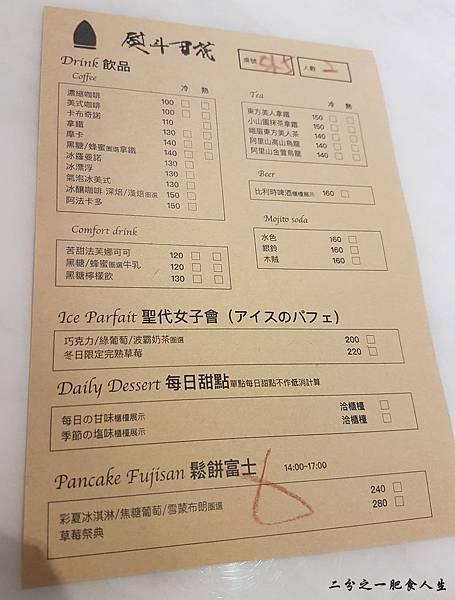 熨斗目花珈琲 珈哩WUDAO cafe 菜單