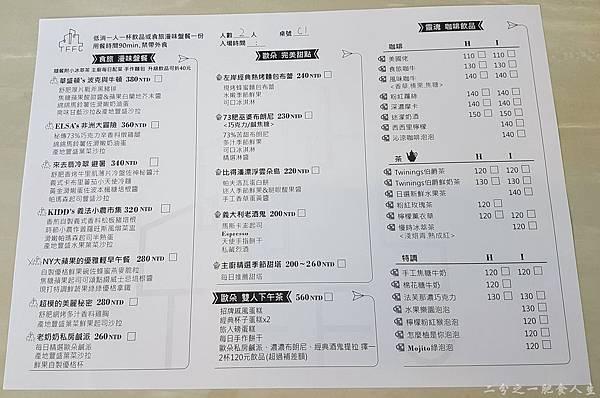 Tffc食旅漫味咖啡 菜單