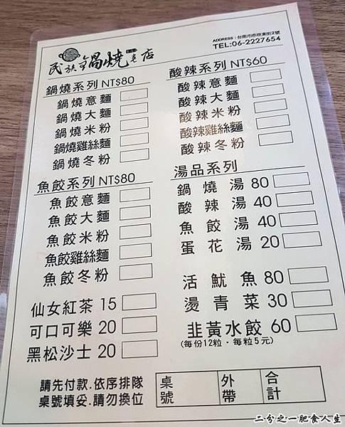 民族鍋燒意麵 菜單