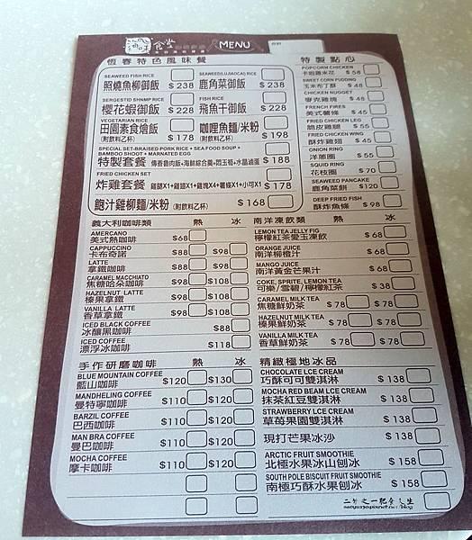 海生館 海味食堂 菜單