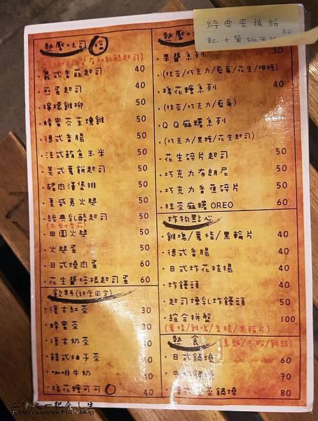 窗口吐司 菜單
