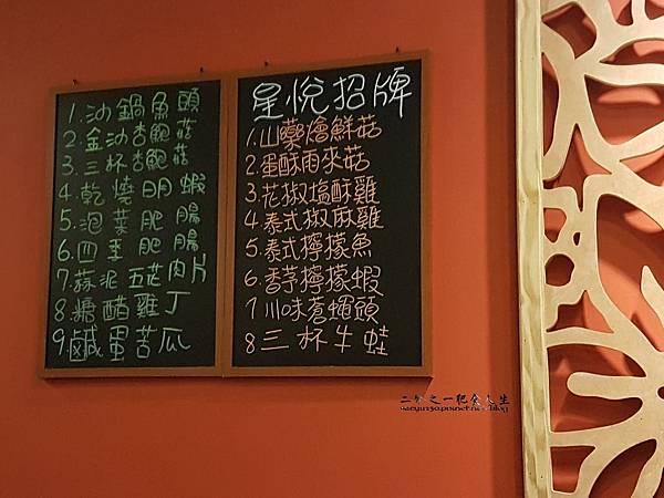 星悅小城 菜單
