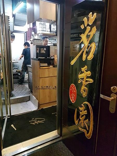 茗香園 中山店