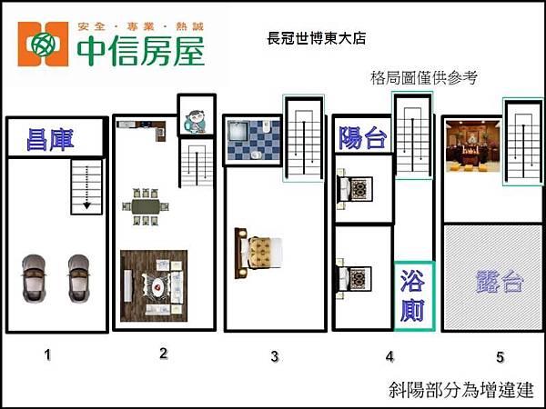 中山美墅格局圖.jpg