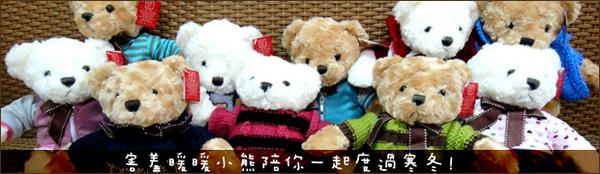 暖暖小熊.jpg
