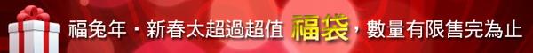 2011福兔年新春超值福袋.jpg