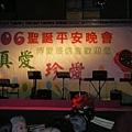 2006聖誕平安晚會-07