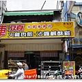 20090503嘉義雞肉飯.JPG