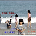20090530北濱行3.JPG