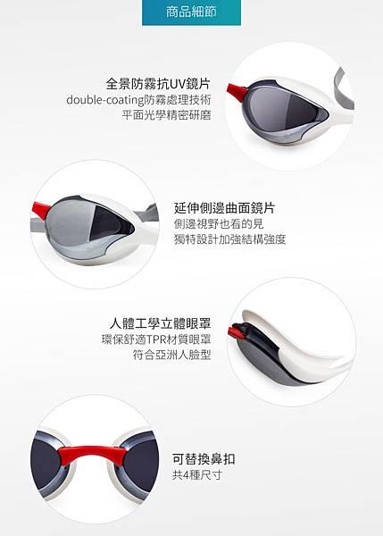 SAEKO S58UV開放水域專用鍍膜防水防霧泳鏡特色推薦
