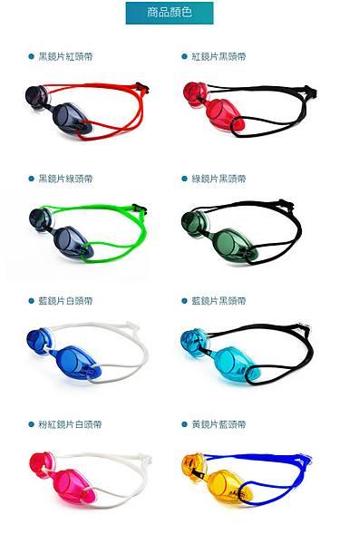 S62 8種配色 SAEKO 正光競泳泳鏡競速蛙鏡