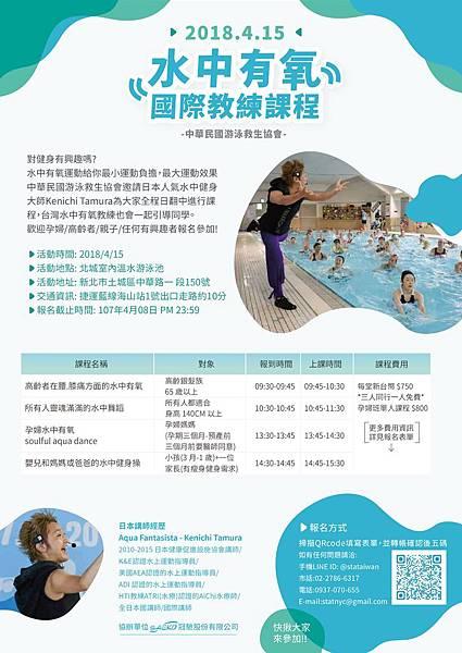 水中有氧國際教練課程體驗簡章