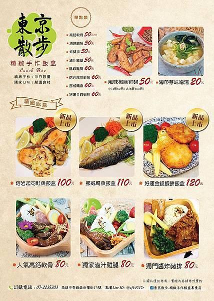 東京散步菜單1.jpg