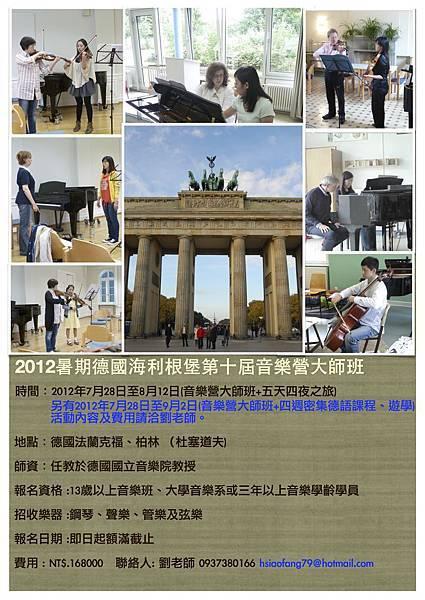 2012音樂營大師班確認版JPEG