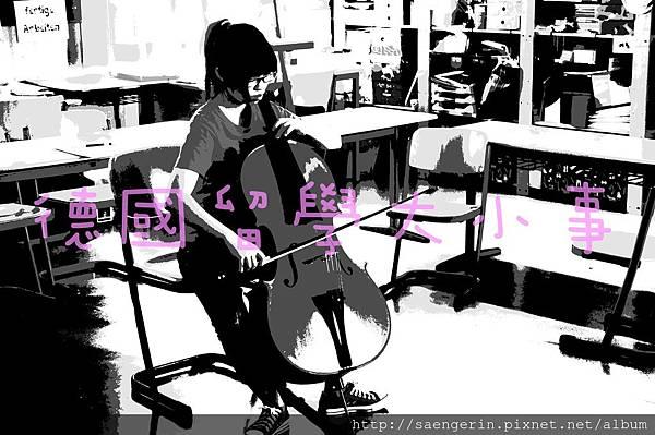 2013暑期音樂營大師班08.JPG
