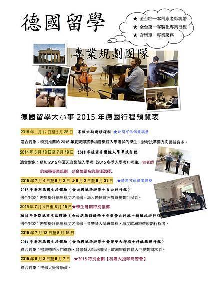 2015年一月至八月活動總覽