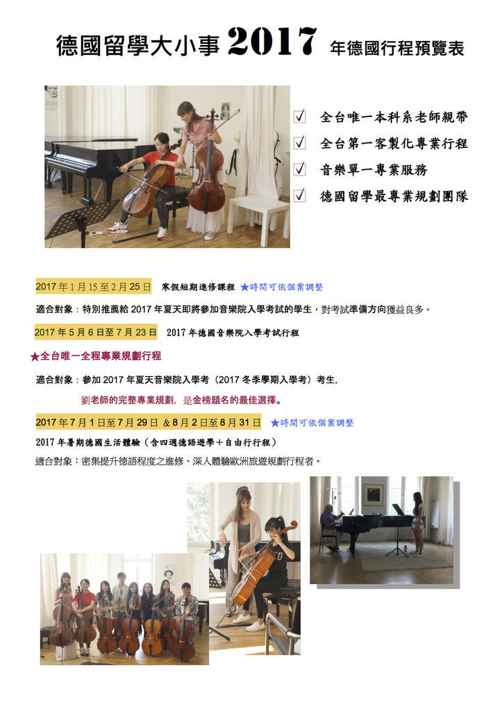 德國留學大小事2017活動JPEG.jpg